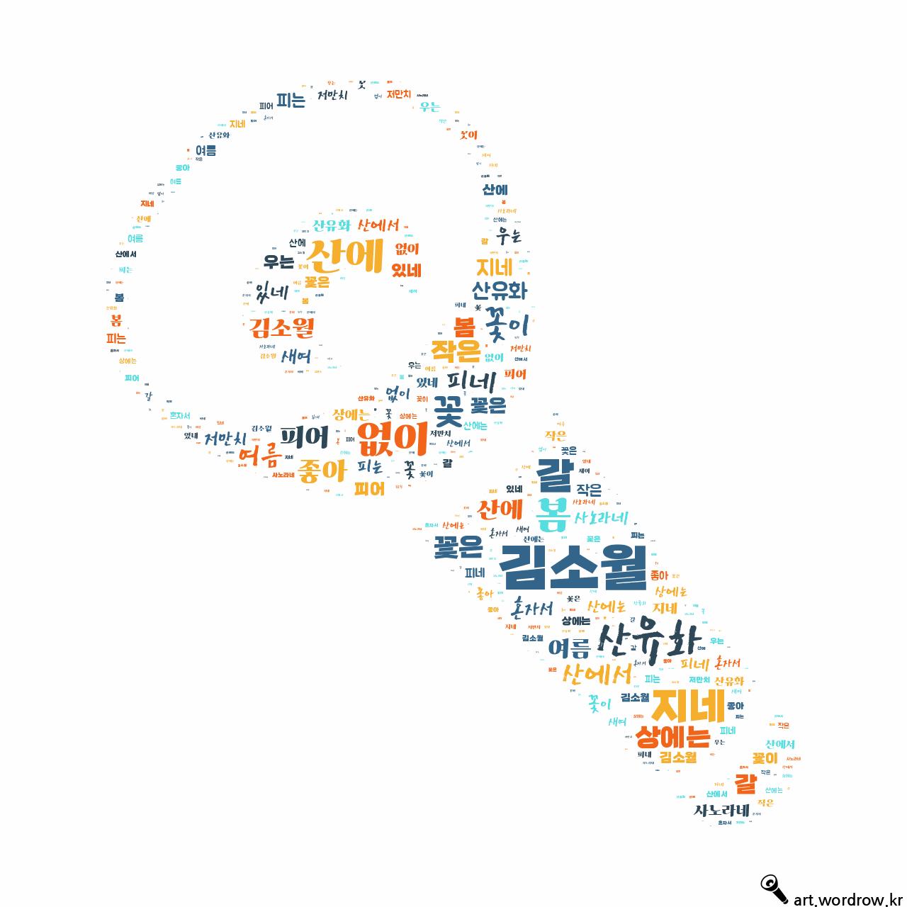 워드 아트: 산유화 [김소월]-1